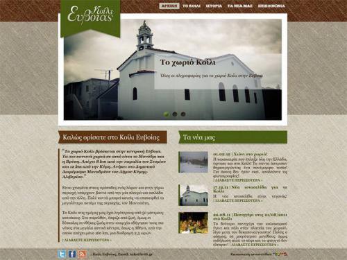 Η ιστοσελίδα του Κοιλίου Ευβοίας