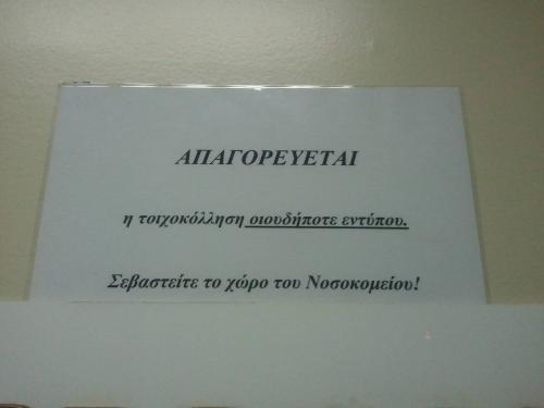 Απαγορεύεται η τοιχοκόλληση