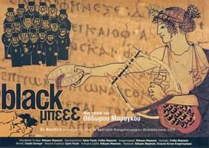 Black Μπεεε...