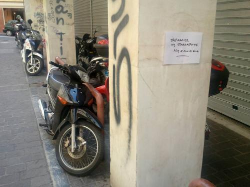 Μην παρκάρετε μηχανάκια