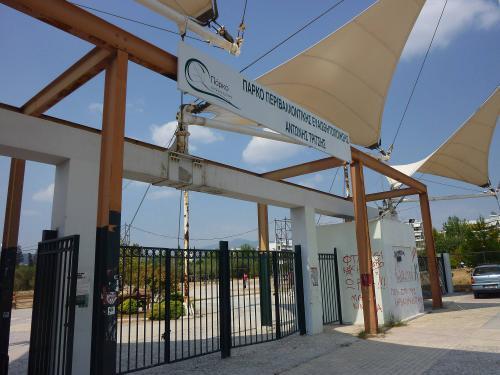 Η είσοδος του Πάρκου Αντώνη Τρίτση