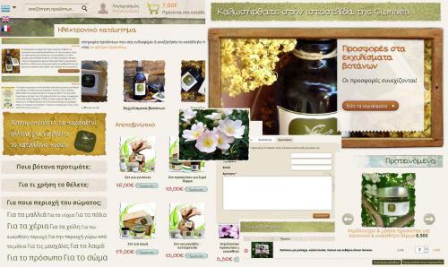 Νέα ιστοσελίδα για την Cumaea