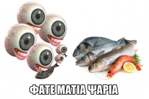 Φάτε μάτια ψάρια