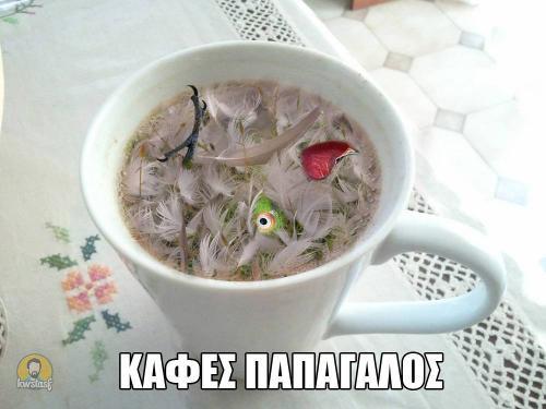 Καφές παπαγάλος