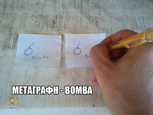 Μεταγραφή βόμβα