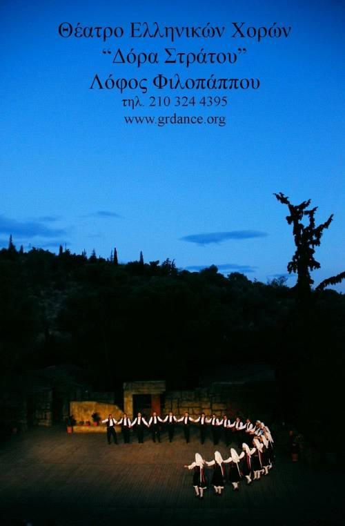 Θέατρο Δόρας Στράτου