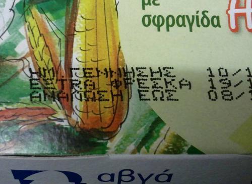 Ημερομηνία γέννησης αυγών