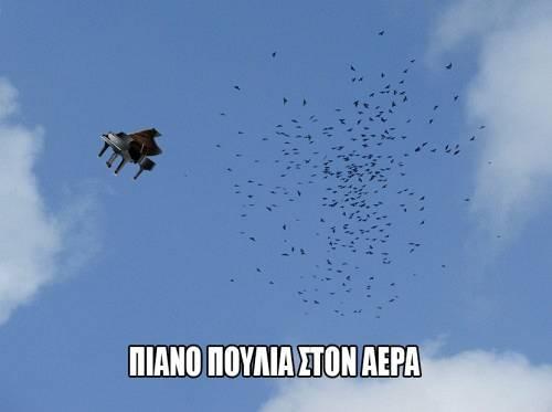 Πιάνο πουλιά στον αέρα