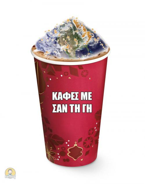 Καφές με σαντηγή