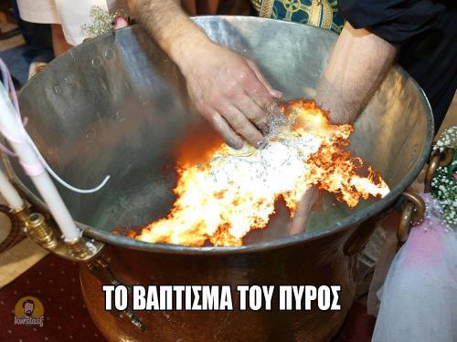 Το βάπτισμα του πυρός