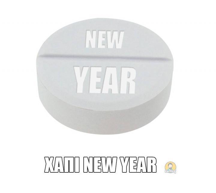 Χάπι New Year