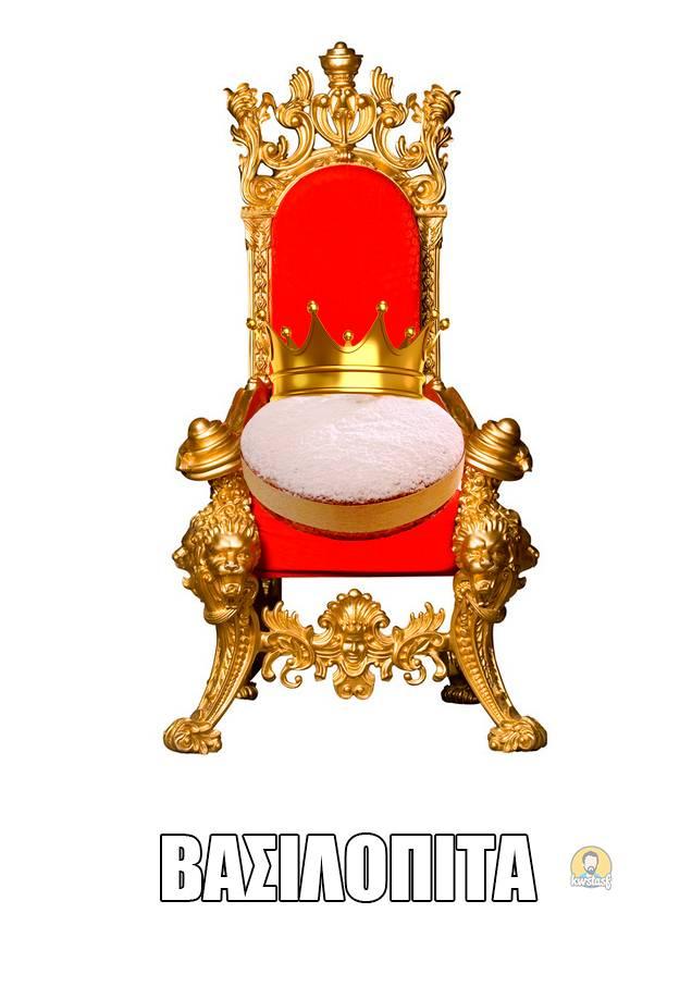 Βασιλόπιτα