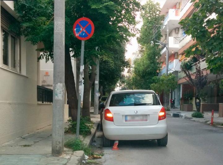 Βρίσκοντας πάρκινγκ