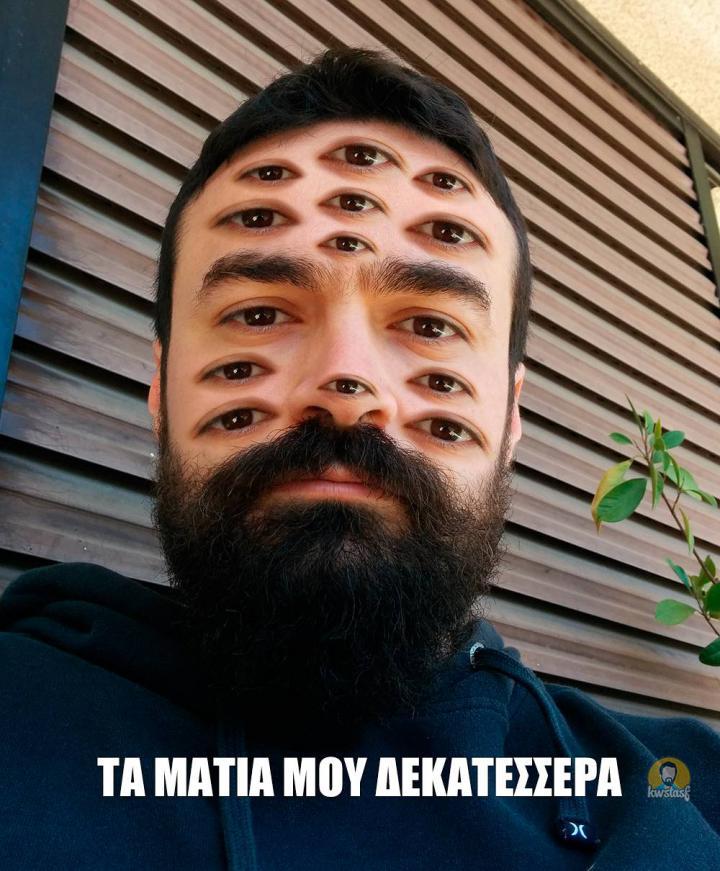 Τα μάτια μου δεκατέσσερα