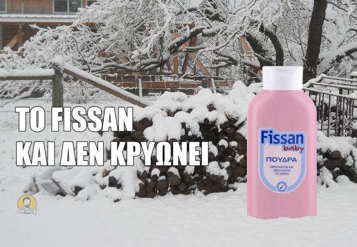 Το Fissan και δεν κρυώνει