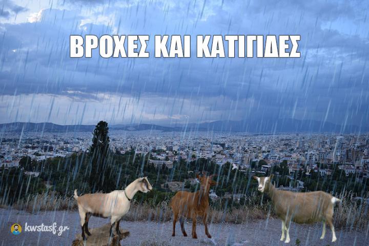 Βροχές και κάτι γίδες