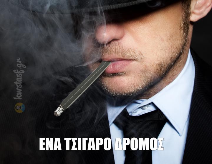 Ένα τσιγάρο δρόμος