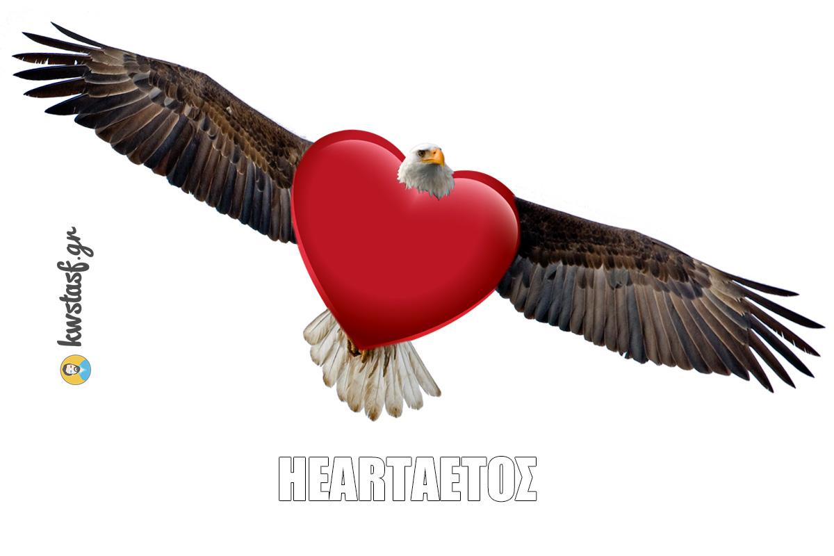 Heartαετός