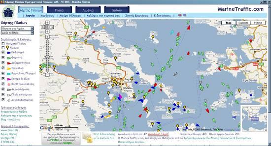 Ο Χάρτης Πλοίων Πραγματικού Χρόνου εν δράσει!